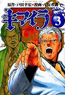 キマイラ(3) / 八坂考訓