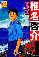 警視正 椎名啓介(4) / やぶうちゆうき