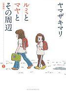 ルミとマヤとその周辺 新装版(1) / ヤマザキマリ