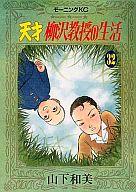 天才柳沢教授の生活(32) / 山下和美