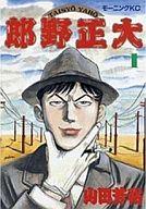 大正野朗(1) / 山田芳裕