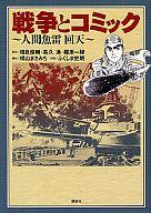 戦争とコミック  人間魚雷回天 / 横山まさみち