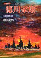 徳川家康 春雷遠雷の章(19) / 横山光輝