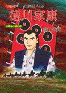 徳川家康 威嚇の城の章(20) / 横山光輝