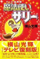 魔法使いサリー テレビ復刻版 / 横山光輝