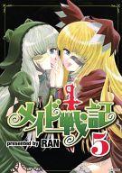 メイド戦記(5) / RAN