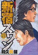 新宿スワン(21) / 和久井健