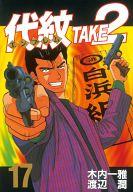 代紋TAKE2 (17) / 渡辺潤