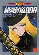 銀河鉄道999(アニメKC)(1) / 松本零士