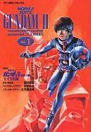復刻版 機動戦士ガンダムⅡ(アニメコミックス) (1) / 富野喜幸