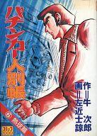 パチンカー人別帳(6) / 左近士諒