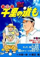 千里の道も 第3章(16) / 渡辺敏