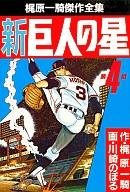 新巨人の星(4) / 川崎のぼる