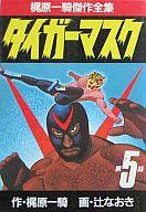 タイガーマスク (梶原一騎傑作全集)(5) / 辻なおき