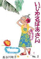いじわるばあさん(2) / 長谷川町子