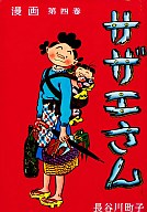 サザエさん(4) / 長谷川町子