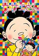 サザエさん(24) / 長谷川町子