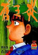 蒼き炎(5) / 石川サブロウ