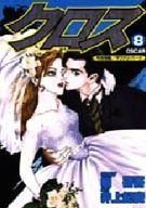 X(クロス)(8) / 井上紀良