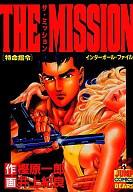 THE MISSION 特命指令 / 井上紀良