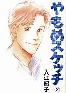 やもめスケッチ(2) / 入江紀子