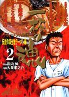 ラーメン人物伝 一杯の魂(2) / 大泉孝之助
