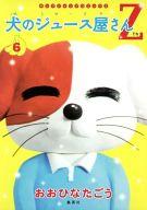 犬のジュース屋さんZ(6) / おおひなたごう