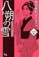 八朔の雪 みをつくし料理帖(1) / 岡田理知
