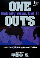 ONE OUTS(14) / 甲斐谷忍