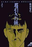 眉引きの鉄(完)(2) / 数浜哲巳