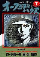 オークション・ハウス(7) / 叶精作