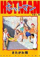 ホットマン(完)(15) / きたがわ翔