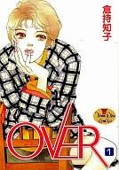 OVER(1) / 倉持知子