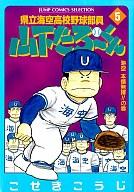 県立海空高校野球部員山下たろーくん(セレクション版)(5) / こせきこうじ