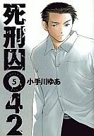 死刑囚042(完)(5) / 小手川ゆあ