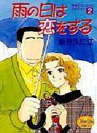 雨の日は恋をする(2) / 坂井久仁江