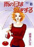 雨の日は恋をする (3) / 坂井久仁江