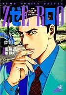 ゼロ(45) / 里見桂