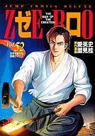 ゼロ(52) / 里見桂