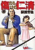 傷だらけの仁清(10) / 猿渡哲也