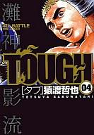 TOUGH-タフ-(4) / 猿渡哲也