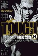 TOUGH-タフ-(14) / 猿渡哲也