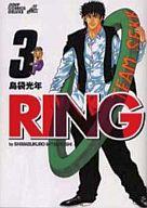 RING(完)(3) / 島袋光年