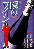 新・ソムリエ~瞬のワイン~(5) / 志水三喜郎