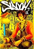 SIDOOH -士道-(20) / 高橋ツトム