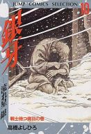 銀牙-流れ星 銀-(シャンプコミックスセレクション)(完)(10) / 高橋よしひろ