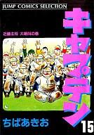 キャプテン ジャンプコミックスセレクション版(完)(15) / ちばあきお