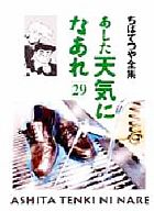 あした天気になあれ(ちばてつや全集)(29) / ちばてつや
