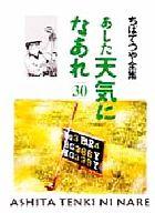あした天気になあれ(ちばてつや全集)(30) / ちばてつや