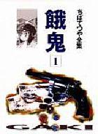 餓鬼 (ちばてつや全集)(1) / ちばてつや